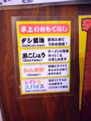 ラーメン凪 煮干王 渋谷店 (20)