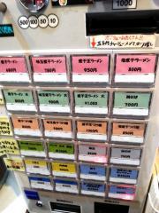 ラーメン凪 煮干王 渋谷店 (21)
