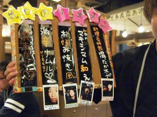 塚田農場 西新宿小滝橋店 (7)