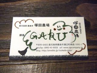 塚田農場 西新宿小滝橋店 (13)