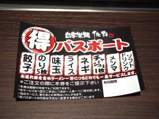 自家製麺 佐野 (6)