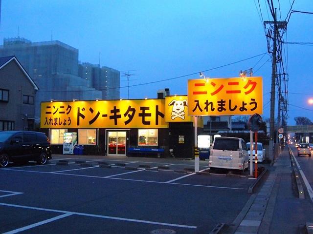 ドン・キタモト (1)