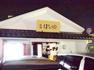 麺処 ぼたん (11)
