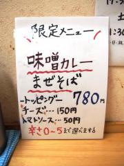 麺処 ぼたん (12)