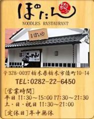 麺処 ぼたん (25)