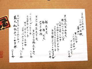 阿左美冷蔵 金崎本店 (5)
