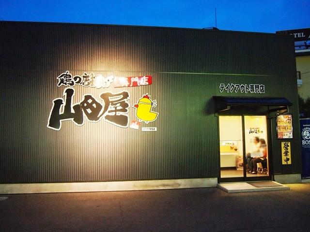 鶏の唐揚げ専門店 山田屋 広瀬店 (11)