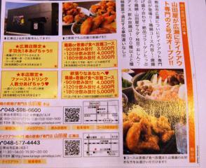 鶏の唐揚げ専門店 山田屋 広瀬店 (12)