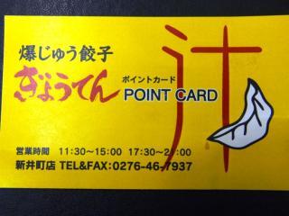 爆じゅう餃子 餃点09