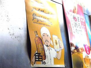 とんちゃん バイパス店04