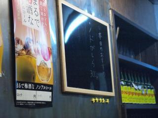 とんちゃん バイパス店11