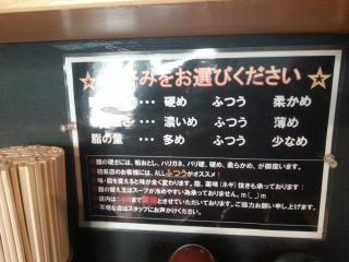 上尾らぁめん (2)