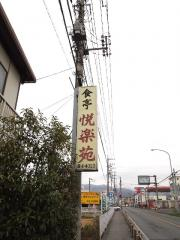 悦楽苑 (4)