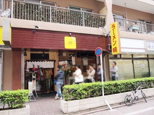 ラーメン暁 (2)