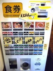 ラーメン暁 (5)