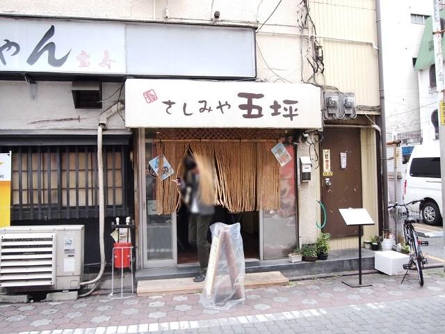 さしみや五坪 (1)