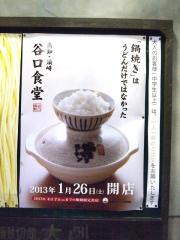 谷口食堂 (12)
