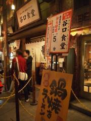 谷口食堂 (14)