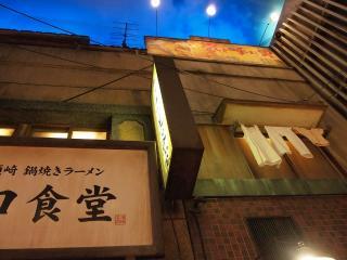 谷口食堂 (16)