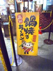 谷口食堂 (31)