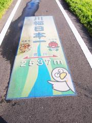 荒川自転車道 (24)