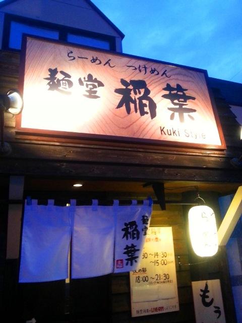 麺堂 稲葉 ~Kuki style~ (1)