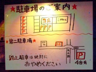 麺堂 稲葉 ~Kuki style~ (6)