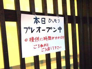 麺堂 稲葉 ~Kuki style~ (8)
