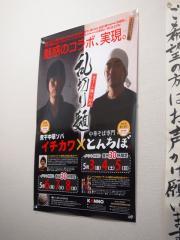 とんちぼ (2)
