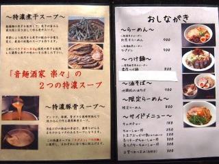 音麺酒家 楽々 (3)
