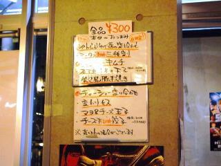 音麺酒家 楽々 (7)