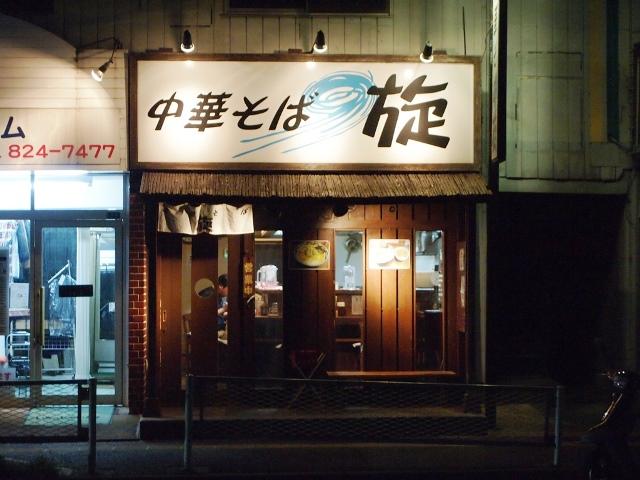中華そば旋 (5)