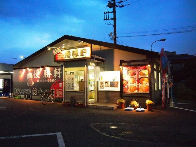 優勝軒 上尾店 (12)