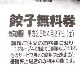 優勝軒 上尾店 (26)