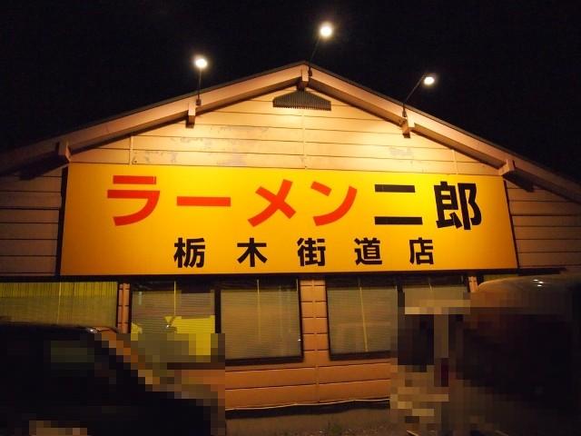 ラーメン二郎 栃木街道店 (10)