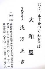 大和屋 (24)