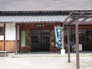 楽故亭 (12)