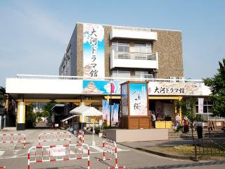大河ドラマ館