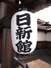 日新館 (5)