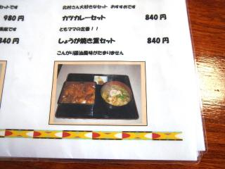キッチン長崎 (12)