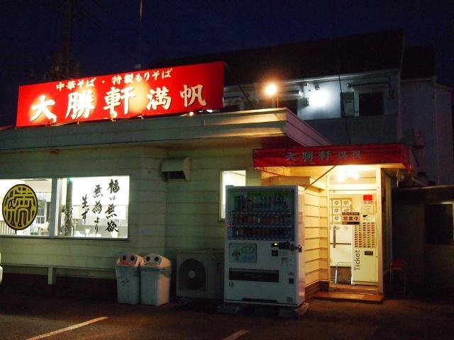 大勝軒満帆 籠原店 (12)