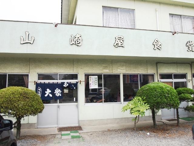 山崎屋食堂 (1)