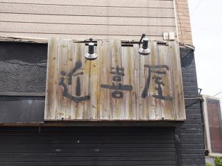 近喜屋 (2)