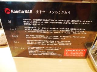 凪ヌードルバー 歌舞伎町店 (5)