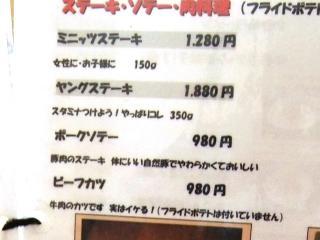 キッチン長崎 (2)