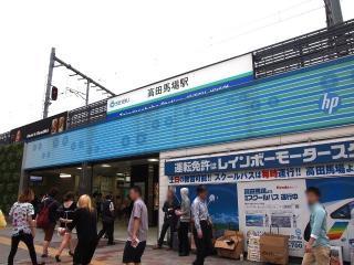 高田馬場 (1)