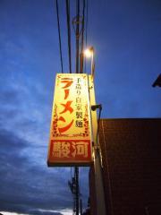 ラーメン駿河 (1)