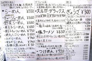 ラーメン駿河 (6)