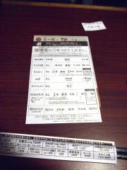 一蘭 アトレ上野山下口店 (6)
