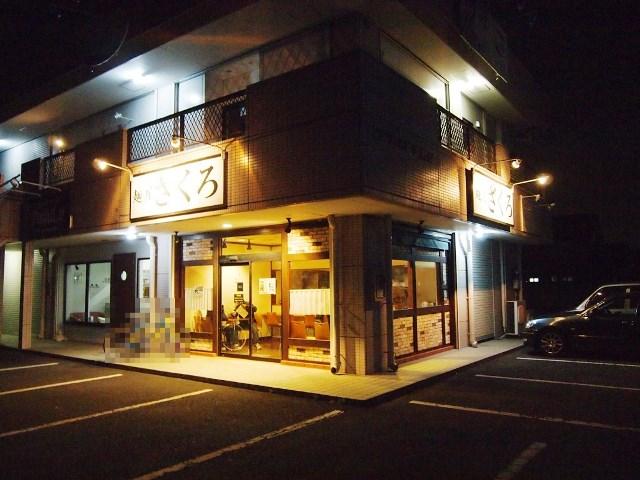 麺屋 ざくろ01